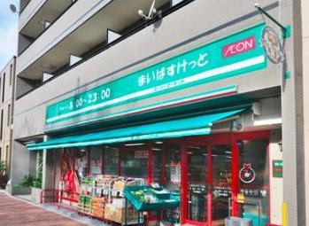 まいばすけっと 中野弥生町1丁目店の画像1