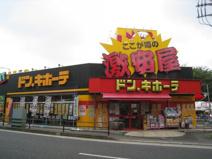 ドン・キホーテ 大宮店