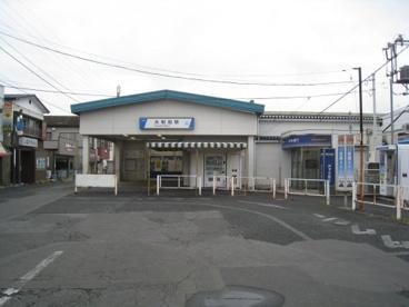 大和田駅の画像3