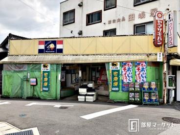 田島屋商店の画像1