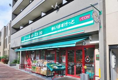 まいばすけっと中野弥生町3丁目店の画像1