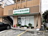 アクト鍼灸治療院