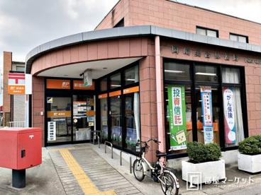 岡崎美合郵便局の画像1