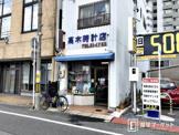 高木時計店