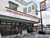 ニューヤマザキデイリーストア 岡崎美合駅前店