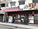 とんちゃんホルモン焼 石川屋美合店