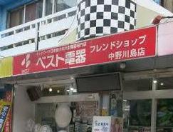 ベスト電器中野川島店の画像1
