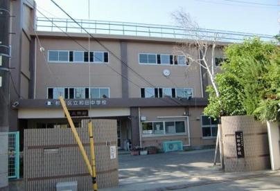 杉並区立和田中学校の画像1