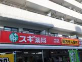 スギ薬局 中青木店