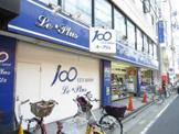 100円ショップル・プリュ綾瀬店