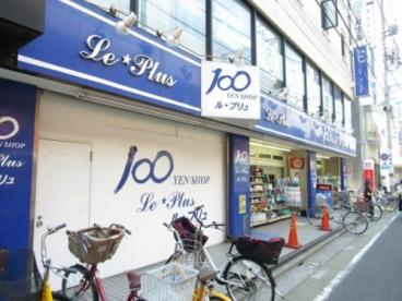 100円ショップル・プリュ綾瀬店の画像1