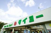 タイヨー土浦店