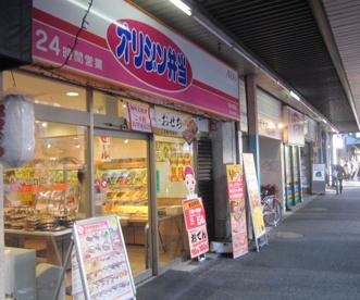 オリジン弁当 新中野店の画像1