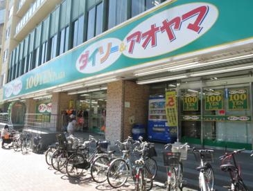 ダイソー&アオヤマ 中野坂上店の画像1