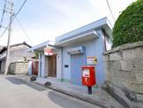 宮古簡易郵便局