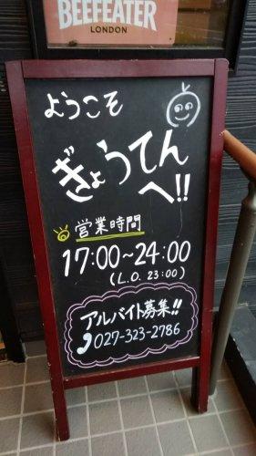 炭火焼肉 ぎょうてん 高崎店の画像