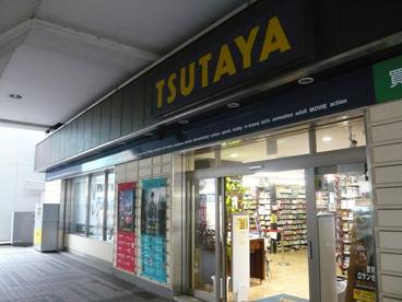 TSUTAYA聖蹟桜ヶ丘店の画像1