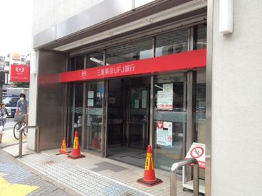 三菱東京UFJ銀行 多摩支店の画像1
