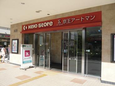 京王ストア 聖蹟桜ヶ丘店の画像1