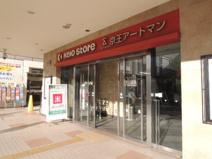 京王アートマン 聖蹟桜ヶ丘店