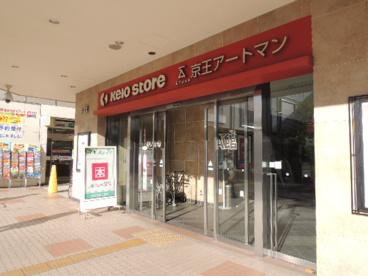 京王アートマン 聖蹟桜ヶ丘店の画像1