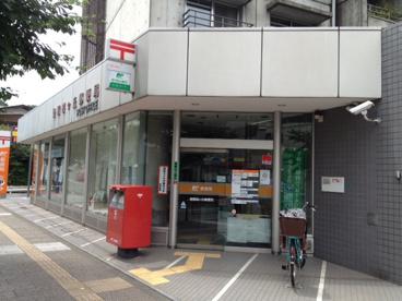 聖蹟桜ヶ丘郵便局の画像1