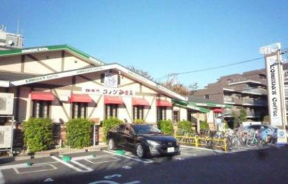 コメダ珈琲店 三鷹上連雀店の画像1
