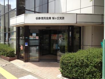 多摩信用金庫桜ヶ丘支店の画像1