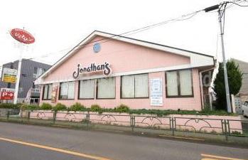 ジョナサン 三鷹井口店の画像1