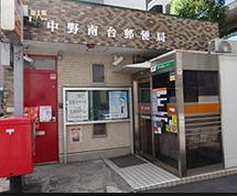 中野南台郵便局の画像1