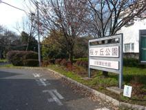 都立桜ケ丘公園 旧多摩聖蹟記念館