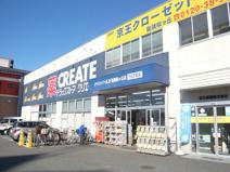 クリエイトエス・ディー聖蹟桜ヶ丘店