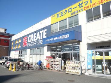 クリエイトエス・ディー聖蹟桜ヶ丘店の画像1