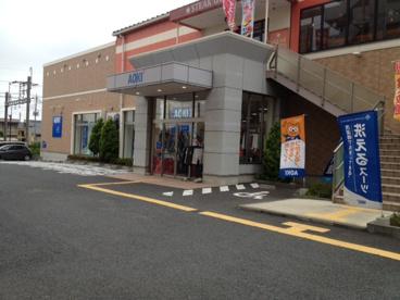 AOKI 聖蹟桜ヶ丘店の画像1