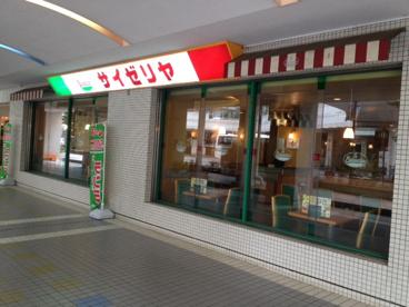サイゼリヤ 聖蹟桜ヶ丘ザスクエア店の画像1