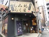 もみ処らく屋高円寺店