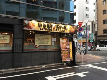 いきなり!ステーキ 高円寺南口店の画像1