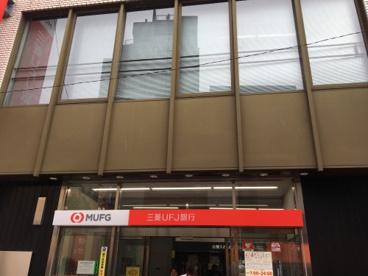 三菱UFJ銀行 高円寺支店の画像1