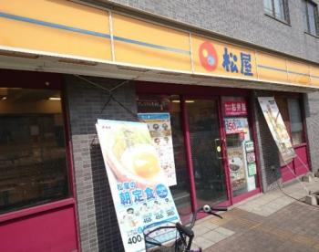 松屋 中野富士見町店の画像1