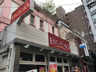ビッグエコー 高円寺店の画像1