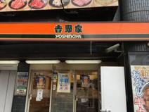 吉野家 高円寺駅前店