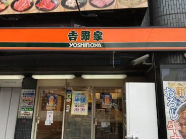 吉野家 高円寺駅前店の画像1