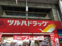 ツルハドラッグ高円寺店