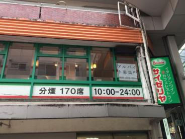 サイゼリヤ 高円寺駅南口パル商店街店の画像1