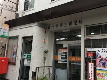高円寺南三郵便局の画像1