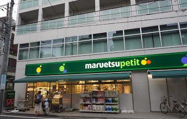 マルエツ プチ 杉並和田一丁目店の画像1