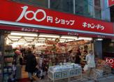 キャンドゥ 中野新橋店