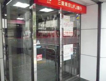 三菱UFJ銀行 ATMコーナー 中野新橋駅前の画像1