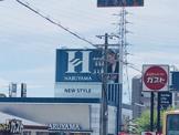 はるやま 神戸名谷店
