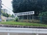 神戸大学 医学部保健学科